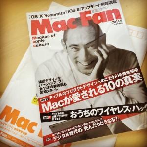 MacFan 2014年9月号